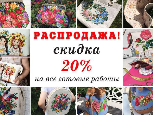 Щедрое бабье лето! | Ярмарка Мастеров - ручная работа, handmade