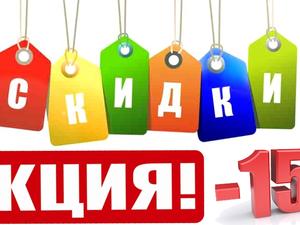 Акция ко Дню Рождения -15% на Всё Продолжается!!!. Ярмарка Мастеров - ручная работа, handmade.