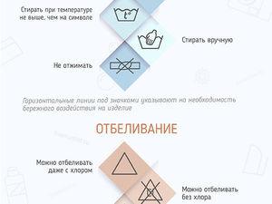 Как читать значки на бирках одежды: полезная инфографика от Ярмарки Мастеров. Ярмарка Мастеров - ручная работа, handmade.