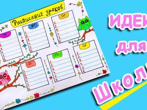 Рисуем расписание школьных уроков с совушками. Ярмарка Мастеров - ручная работа, handmade.