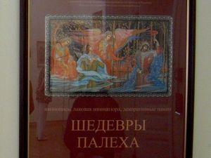 Фотоотчет о посещении выставки «Шедевры Палеха», г. Саратов | Ярмарка Мастеров - ручная работа, handmade