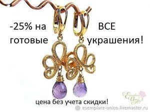 Серьги от 480 рублей в Esemplare Unico!. Ярмарка Мастеров - ручная работа, handmade.