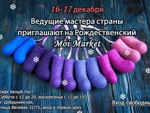 Приглашаю на Moimarket 17 декабря!. Ярмарка Мастеров - ручная работа, handmade.