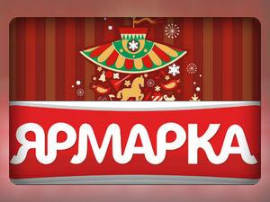 "Анонс Ярмарки ""Карусель"" www.livemaster.ru/topic/2997431. Ярмарка Мастеров - ручная работа, handmade."