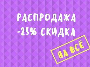 Сезонная Распродажа: Скидка 25% на Всё. Ярмарка Мастеров - ручная работа, handmade.