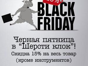 Черная пятница в