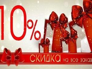 12-13 декабря скидка на ВСЁ - 10%. Ярмарка Мастеров - ручная работа, handmade.