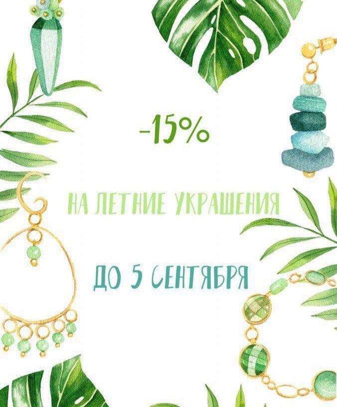 осень, скидки, зеленый цвет, браслеты, подвески