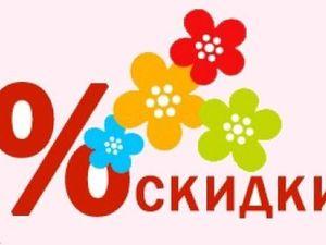Праздничная Распродажа Украшений!. Ярмарка Мастеров - ручная работа, handmade.
