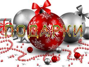 Большая Рождественская ярмарка приглашает всех за покупками. | Ярмарка Мастеров - ручная работа, handmade