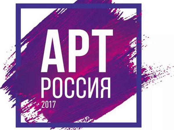 Выставка «Арт-Россия 2017». Продолжение | Ярмарка Мастеров - ручная работа, handmade