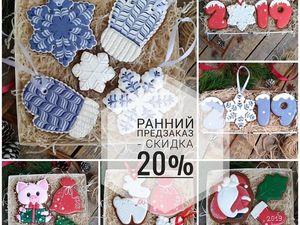 В сентябре скидка 20% на НГ пряники. Ярмарка Мастеров - ручная работа, handmade.