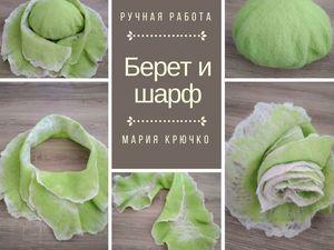 Салатовый комплект. Ярмарка Мастеров - ручная работа, handmade.