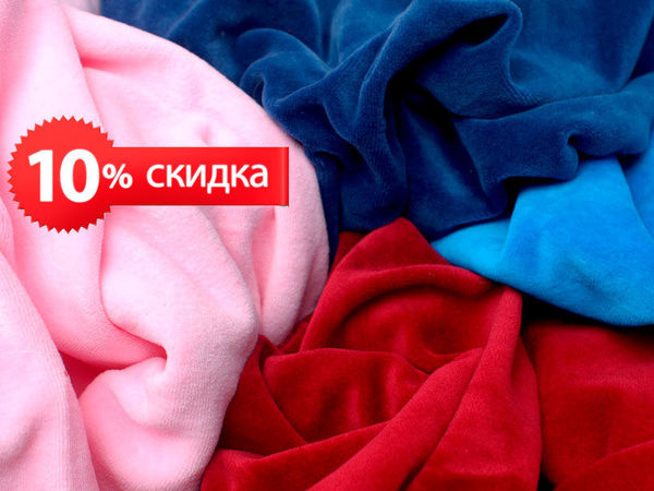 Скидка 10% на велюр | Ярмарка Мастеров - ручная работа, handmade