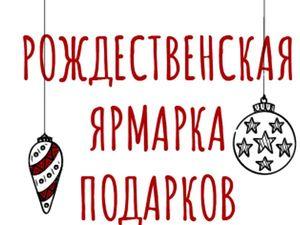 Совместное участие на Рождественской Ярмарке в ЦДХа. Ярмарка Мастеров - ручная работа, handmade.