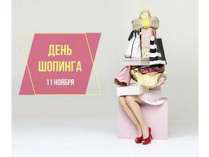 Всемирный день шопинга!!! Скидки 30%!!!. Ярмарка Мастеров - ручная работа, handmade.
