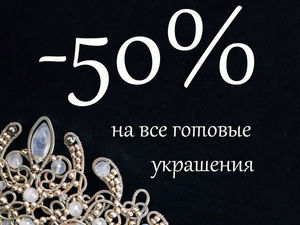 Распродажа -50% для невест!. Ярмарка Мастеров - ручная работа, handmade.
