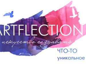 Участие в выставке - продаже Artflection 27-28 мая | Ярмарка Мастеров - ручная работа, handmade