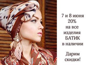 Скидка 20% на все изделия батик 7 и 8 июня ! | Ярмарка Мастеров - ручная работа, handmade
