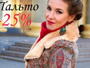 Скидка 25% на все пальто весны 2018. Ярмарка Мастеров - ручная работа, handmade.