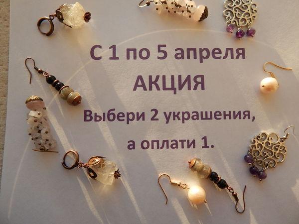Выбери 2 украшения, оплати 1 !!! | Ярмарка Мастеров - ручная работа, handmade