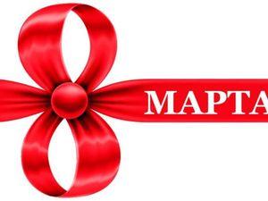 45% к 8 марта!!!. Ярмарка Мастеров - ручная работа, handmade.