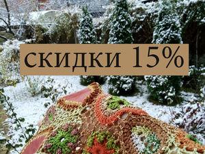 СКИДКИ 15% по акции Черная пятница. Ярмарка Мастеров - ручная работа, handmade.