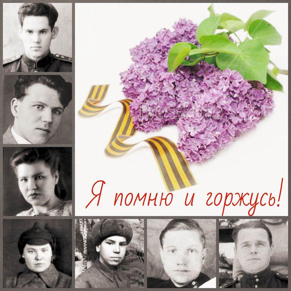 С Днем Победы! Помню, горжусь, люблю, фото № 1