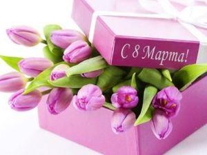 Поздравляю с 8 Марта !!!!!!!. Ярмарка Мастеров - ручная работа, handmade.