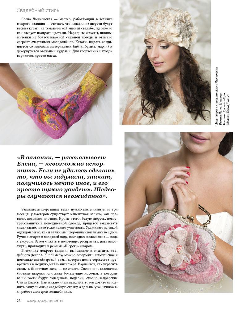 свадьба, невеста, красиво зимой, красивая невеста, елена лычковская, свадебный стиль, стильное валяние