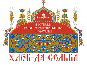 Фестиваль Хлеб-да-Сольба. Ярмарка Мастеров - ручная работа, handmade.
