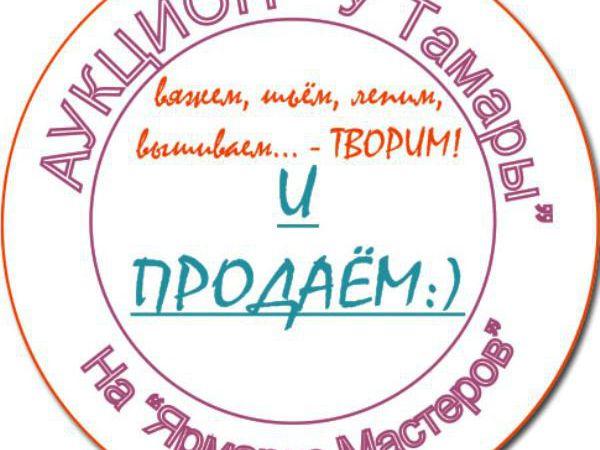 АНОНС! 14 февраля - аукциона у Тамары со стартом кратным 400 рублям! Присоединяйтесь! | Ярмарка Мастеров - ручная работа, handmade