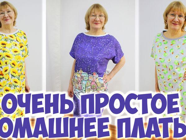 Шьём уютное домашнее платье — просто и быстро! | Ярмарка Мастеров - ручная работа, handmade