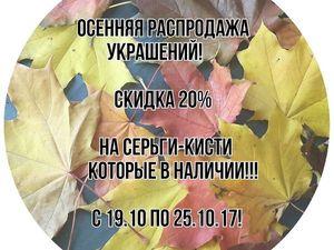 Скидка 20%! С 19.10-26.10.2017!!!. Ярмарка Мастеров - ручная работа, handmade.