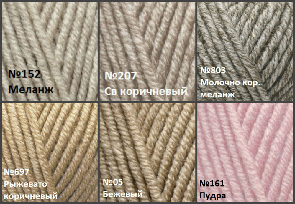 пряжа для вязания, турецкая пряжа