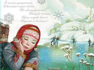 Старый Новый год наступает в ночь с 13 на 14 января!. Ярмарка Мастеров - ручная работа, handmade.