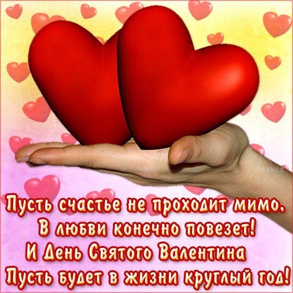 валентинка, валентинки, день святого валентина, день влюбленных, день всех влюбленных, мой магазин, подарок, подарки