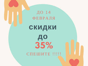 АКЦИЯ!!! 14 февраля!!! Скидки до 35%!!! | Ярмарка Мастеров - ручная работа, handmade