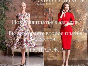Выставка продажа в Москве 19.08.17 и 20.08.17г. Ярмарка Мастеров - ручная работа, handmade.