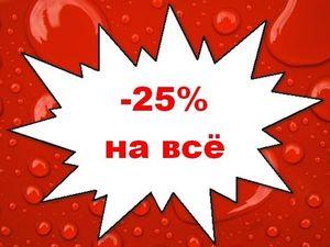 Летняя Скидка 25 %. Ярмарка Мастеров - ручная работа, handmade.