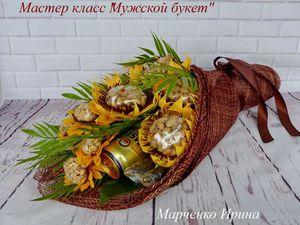 «Мужской букет» — оригинальный подарок своими руками. Ярмарка Мастеров - ручная работа, handmade.