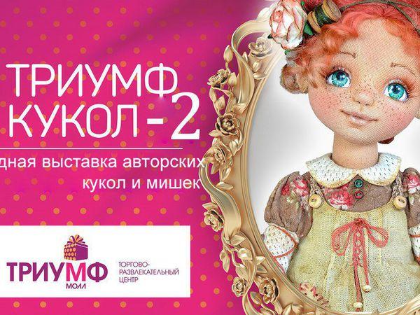 Выставка кукол и мишек в г.Саратове! | Ярмарка Мастеров - ручная работа, handmade