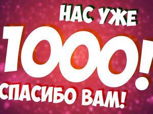 1000 подписчиков!   Ярмарка Мастеров - ручная работа, handmade