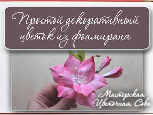 Простой декоративный цветок из фоамирана. Мастер-класс для начинающих. Ярмарка Мастеров - ручная работа, handmade.