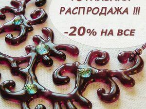 Тотальная Распродажа! -20% на Все !. Ярмарка Мастеров - ручная работа, handmade.