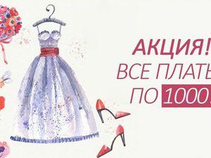 ВСЕ платья по 1000 руб.. Ярмарка Мастеров - ручная работа, handmade.
