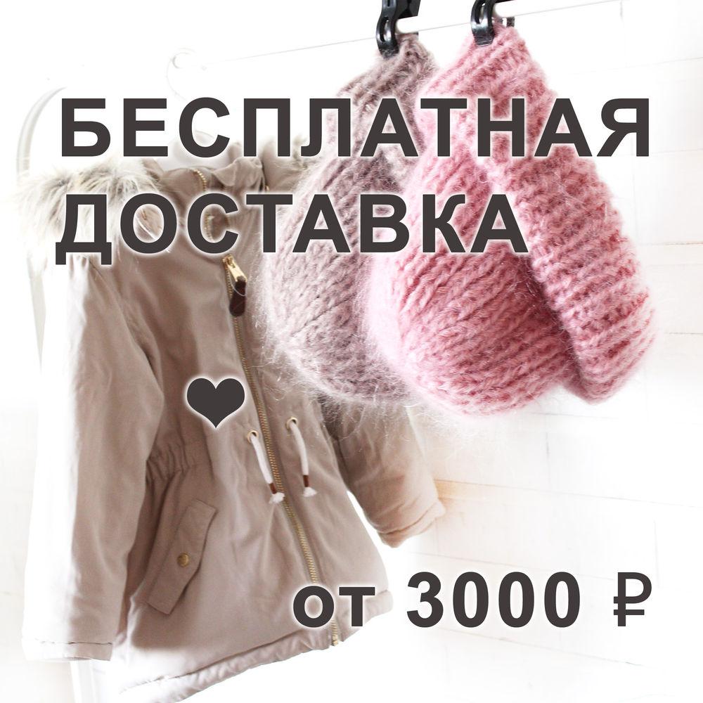 скидка на украшения, украшения ручной работы, акции и распродажи, специальная цена, шапка вязаная, акция месяца