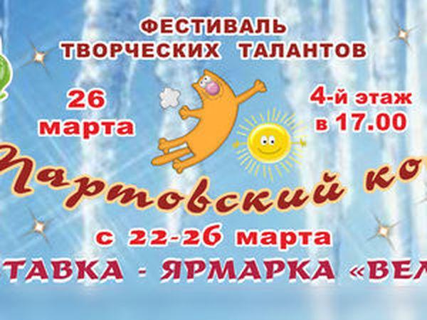 Приглашаем на выставку-ярмарку эксклюзивных товаров