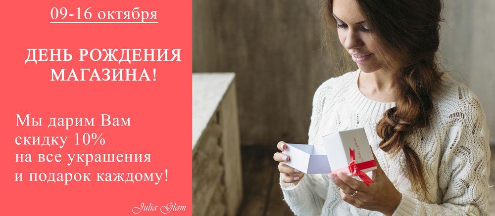 день рождения магазина, день рождения, скидки, подарки, акция, julia glam