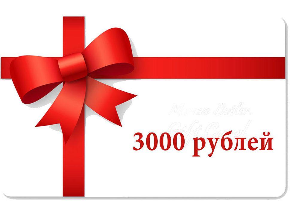 Подарки девушке на 3000 рублей